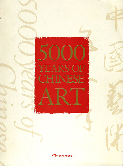 5,000 Years of Chinese Art